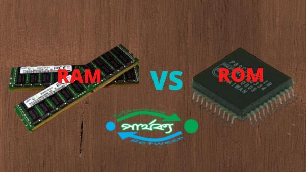 RAM ও ROM এর মধ্যে পার্থক্য