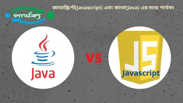 জাভাস্ক্রিপ্ট (Javascript) এবং জাভা'র (Java) মধ্যে পার্থক্য