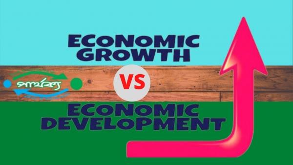 অর্থনৈতিক উন্নয়ন ও অর্থনৈতিক প্রবৃদ্ধি এর মধ্যে পার্থক্য