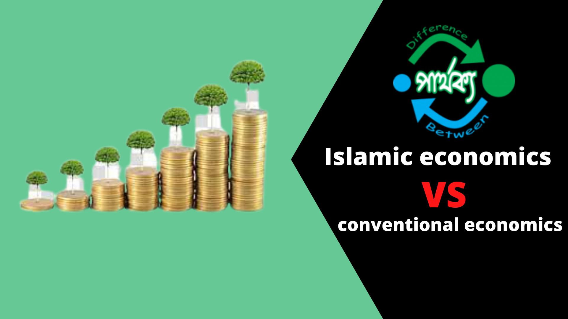 ইসলামি অর্থনীতি ও প্রচলিত অর্থনীতির মধ্যে পার্থক্য