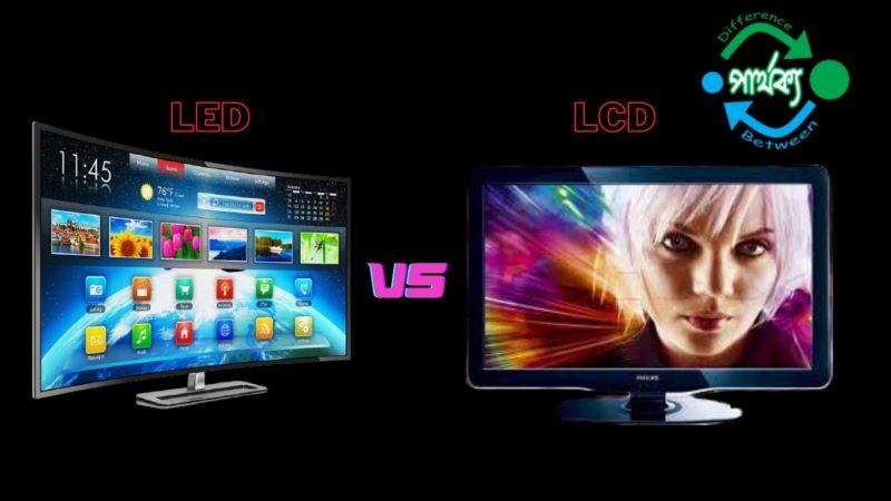 এলইডি (LED) এবং এলসিডি (LCD) এর মধ্যে পার্থক্য