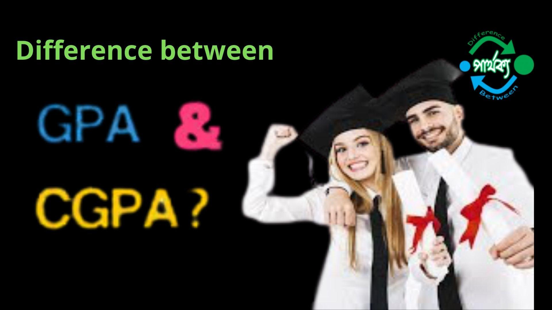 CGPA এবং GPA এর মধ্যে পার্থক্য